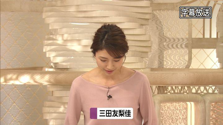 2020年02月19日三田友梨佳の画像05枚目