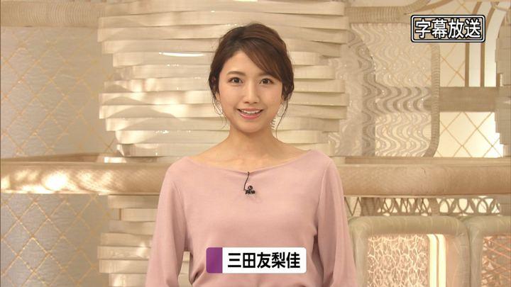 2020年02月19日三田友梨佳の画像06枚目