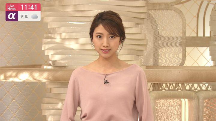 2020年02月19日三田友梨佳の画像07枚目