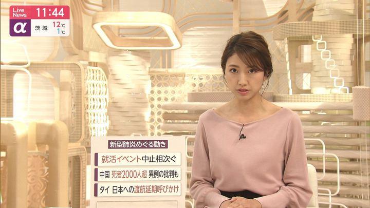 2020年02月19日三田友梨佳の画像09枚目