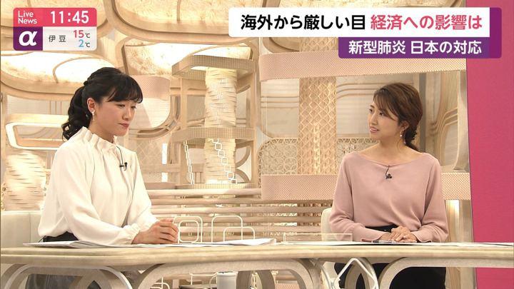 2020年02月19日三田友梨佳の画像10枚目