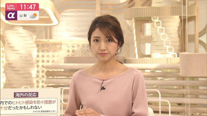 2020年02月19日三田友梨佳の画像11枚目
