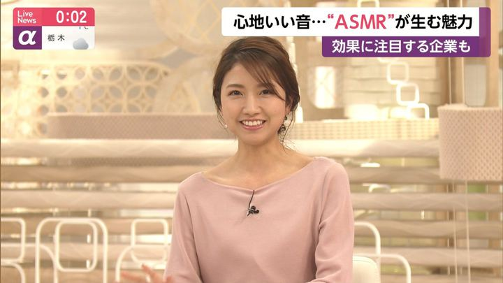 2020年02月19日三田友梨佳の画像22枚目