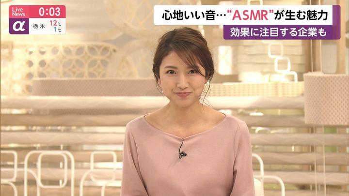 2020年02月19日三田友梨佳の画像23枚目