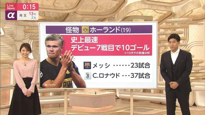2020年02月19日三田友梨佳の画像32枚目