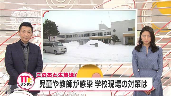 2020年02月23日三田友梨佳の画像01枚目