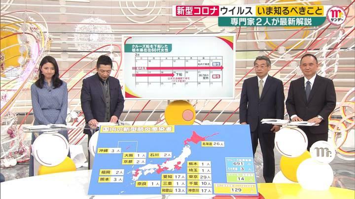 2020年02月23日三田友梨佳の画像11枚目