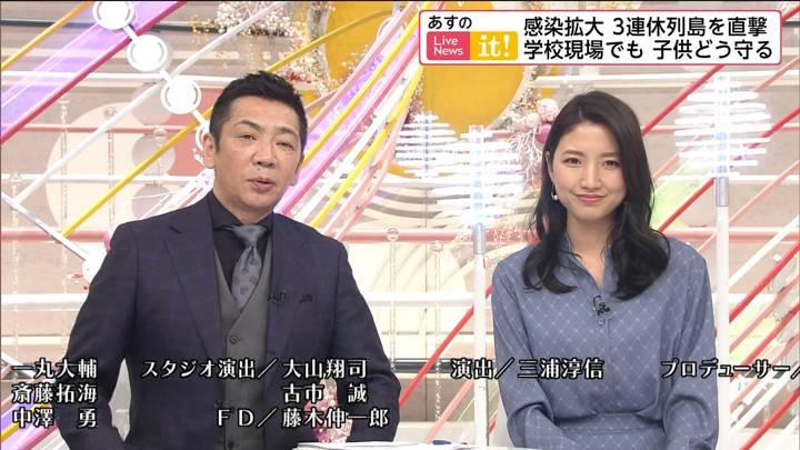 2020年02月23日三田友梨佳の画像24枚目