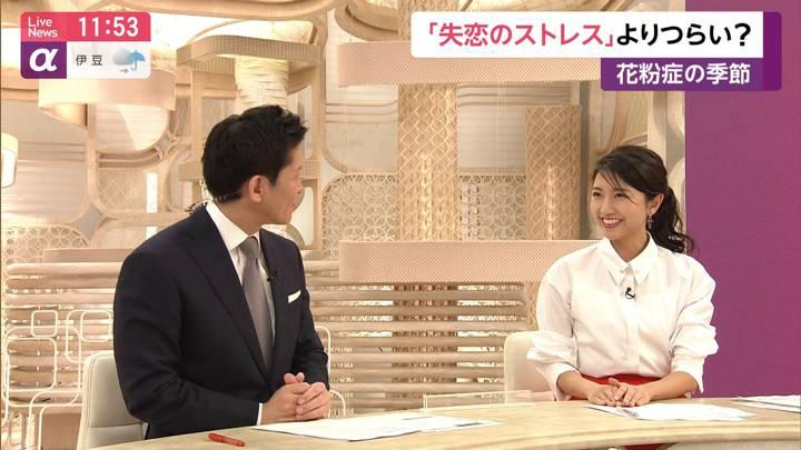 2020年02月24日三田友梨佳の画像15枚目