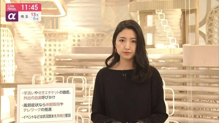 2020年02月25日三田友梨佳の画像08枚目