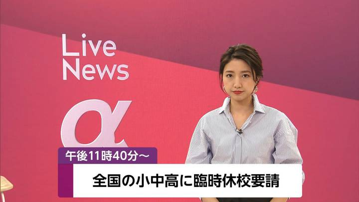 2020年02月27日三田友梨佳の画像01枚目