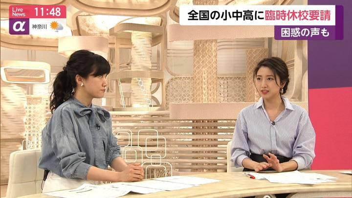 2020年02月27日三田友梨佳の画像12枚目