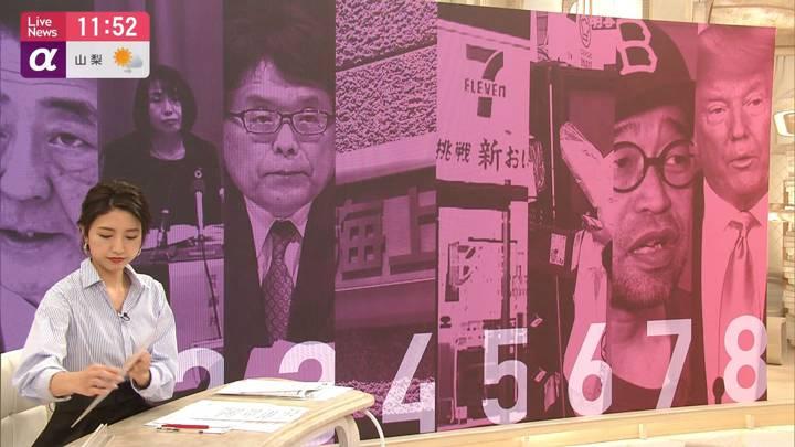 2020年02月27日三田友梨佳の画像16枚目