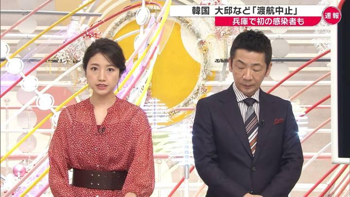 2020年03月01日三田友梨佳の画像10枚目