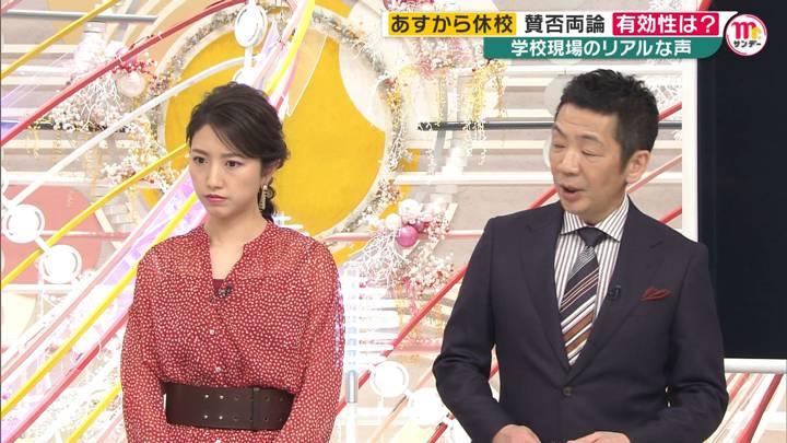 2020年03月01日三田友梨佳の画像13枚目