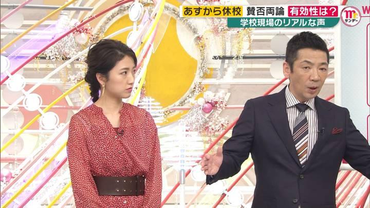 2020年03月01日三田友梨佳の画像17枚目