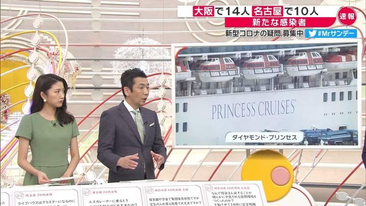 2020年03月08日三田友梨佳の画像24枚目