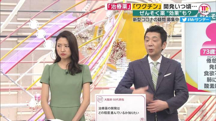 2020年03月08日三田友梨佳の画像29枚目