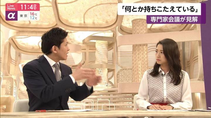 2020年03月09日三田友梨佳の画像08枚目
