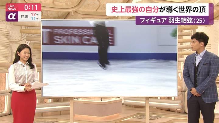 2020年03月09日三田友梨佳の画像30枚目