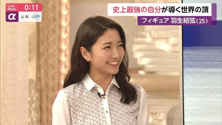 2020年03月09日三田友梨佳の画像31枚目