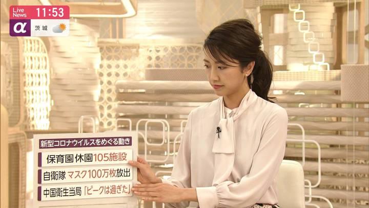 2020年03月12日三田友梨佳の画像09枚目