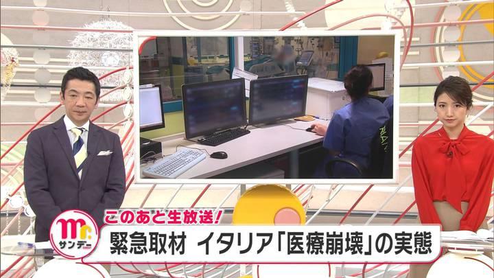 2020年03月15日三田友梨佳の画像01枚目
