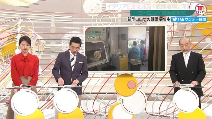 2020年03月15日三田友梨佳の画像08枚目