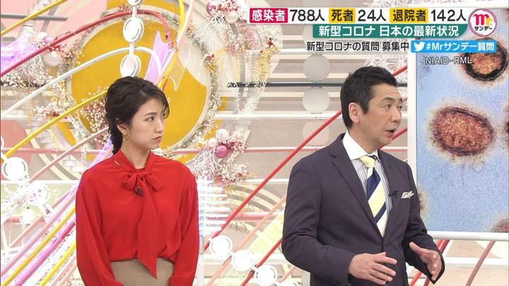 2020年03月15日三田友梨佳の画像09枚目