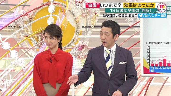 2020年03月15日三田友梨佳の画像15枚目