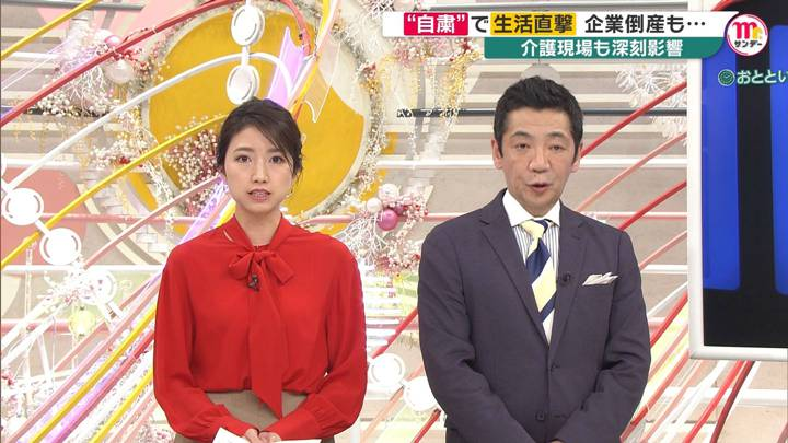 2020年03月15日三田友梨佳の画像18枚目