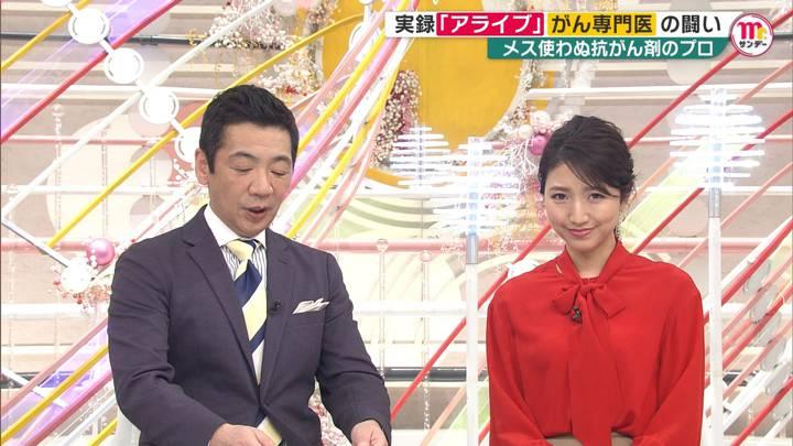 2020年03月15日三田友梨佳の画像22枚目