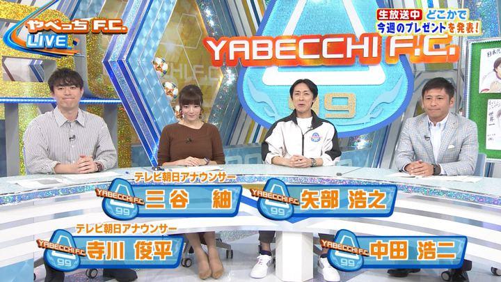 2019年10月20日三谷紬の画像02枚目