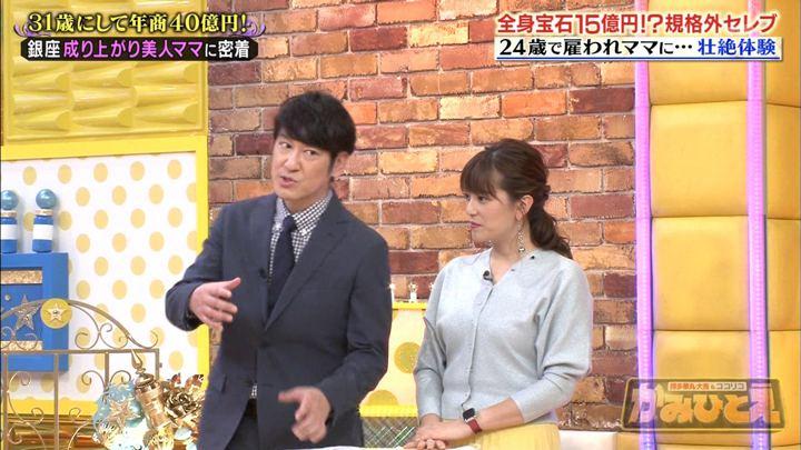 2019年11月04日三谷紬の画像03枚目