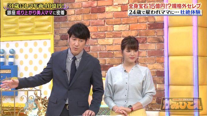 2019年11月04日三谷紬の画像04枚目