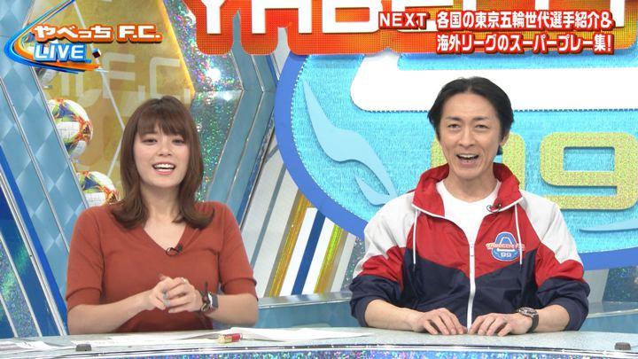 2020年01月19日三谷紬の画像04枚目