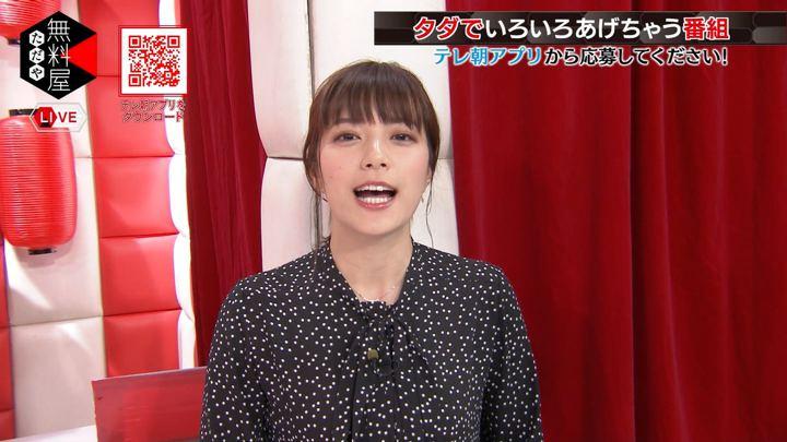 2020年01月30日三谷紬の画像04枚目