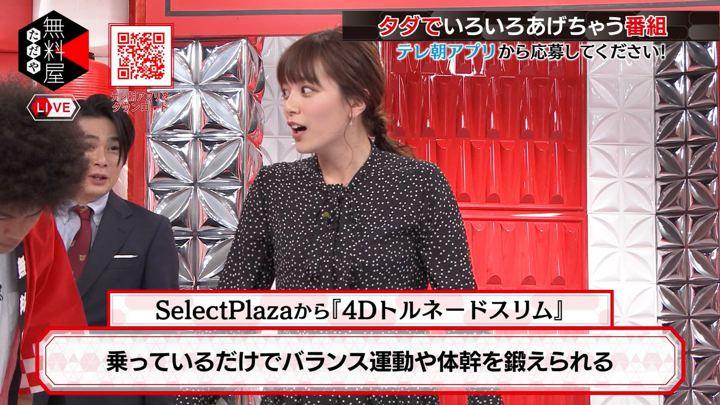 2020年01月30日三谷紬の画像10枚目