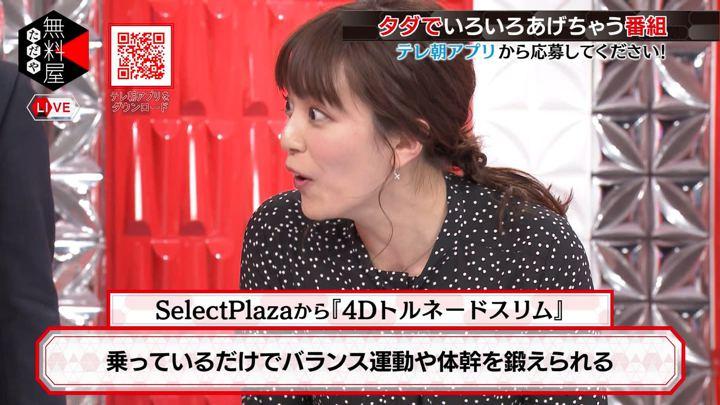 2020年01月30日三谷紬の画像11枚目