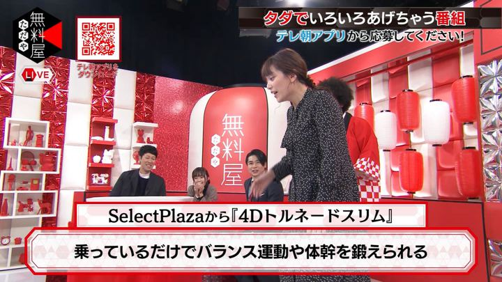 2020年01月30日三谷紬の画像12枚目