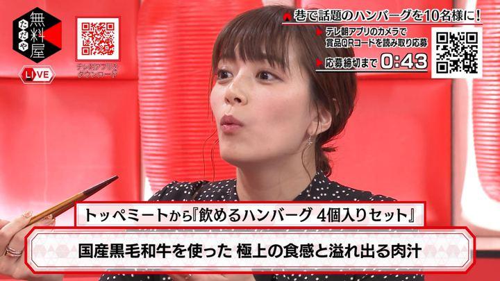 2020年01月30日三谷紬の画像16枚目