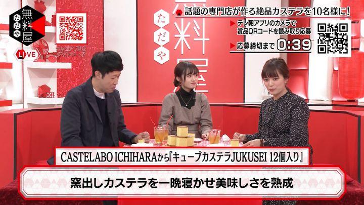 2020年01月30日三谷紬の画像19枚目