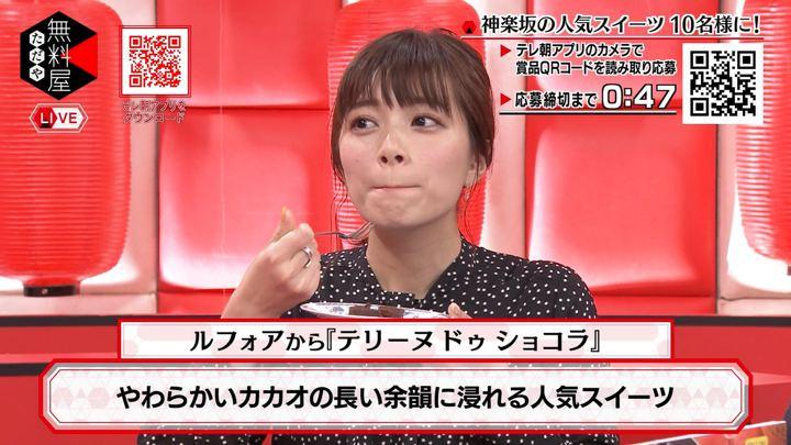 2020年01月30日三谷紬の画像28枚目