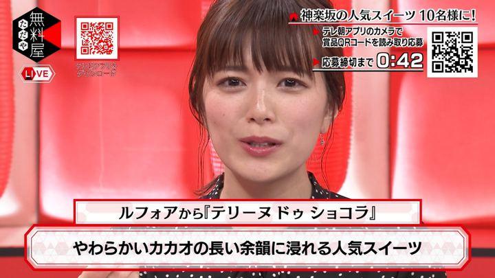2020年01月30日三谷紬の画像30枚目