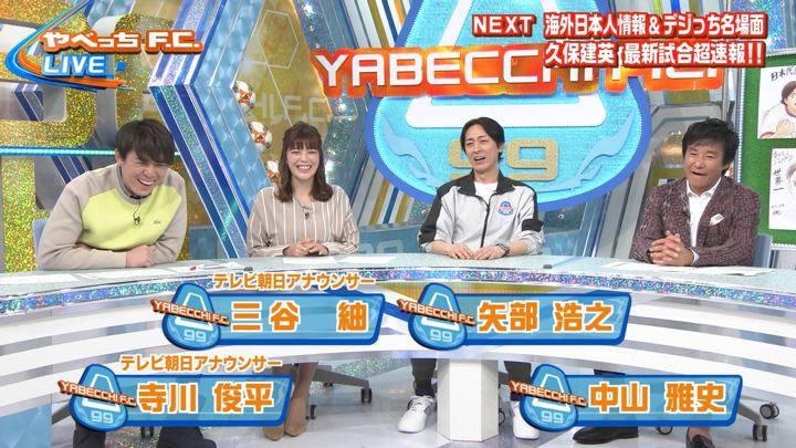 2020年02月09日三谷紬の画像04枚目