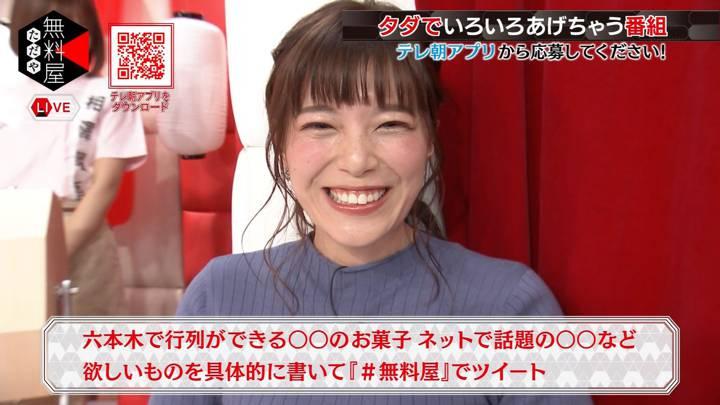 2020年02月27日三谷紬の画像12枚目