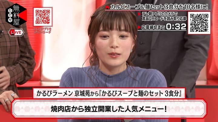 2020年02月27日三谷紬の画像25枚目