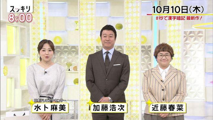 2019年10月10日水卜麻美の画像02枚目