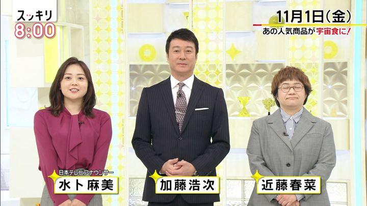 2019年11月01日水卜麻美の画像01枚目