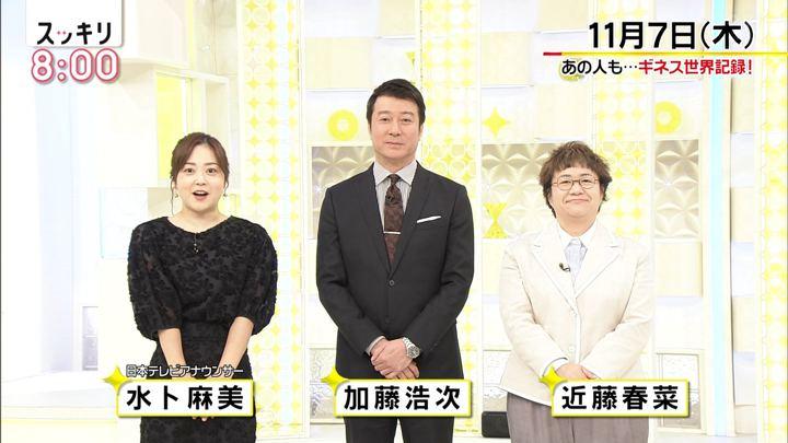 2019年11月07日水卜麻美の画像01枚目